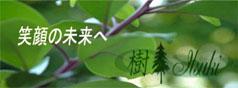 itsuki-banna.jpg