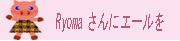 ryomaさん.jpg